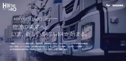20210427sagawa21 520x253 - 佐川急便/「HIKYAKU LABO」の Webサイトをオープン