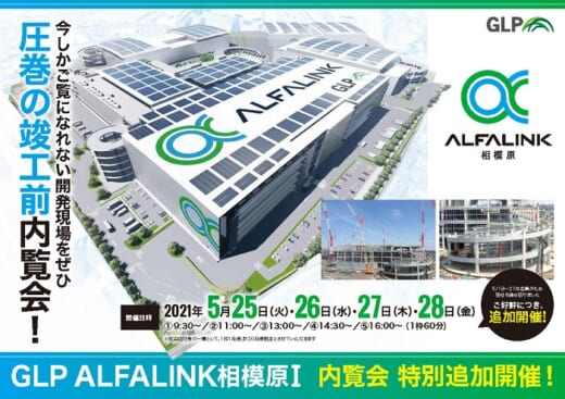20210507glp 520x367 - 日本GLP/ALFALINK相模原の竣工前内覧会、追加開催決定