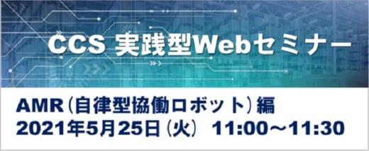 20210512cnet 520x214 - シーネット/5月25日、実践型Webセミナー「AMR編」開催