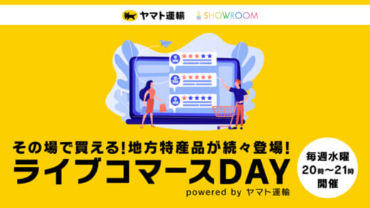 20210512yamato 520x293 - ヤマト運輸、SHOWROOM/ライブコマースで販売を支援