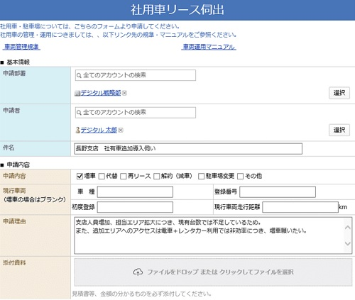 20210513dream - ドリーム・アーツ/三菱オートが業務デジタル化クラウド導入