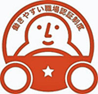 20210520kokkosyo - 国交省/「働きやすい職場認証制度」、トラックで1718社