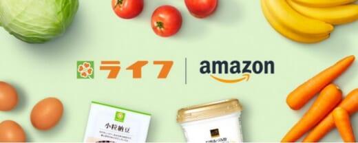 20210520life 520x208 - ライフ/アマゾンとの宅配サービスを千葉市などに拡大