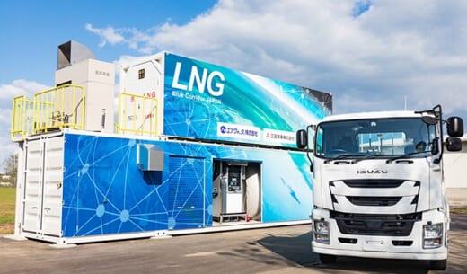 20210520mitsubishi 520x305 - 三菱商事/トラック向け小型LNG充填設備実証事業が環境省に採択
