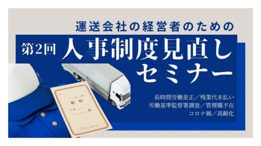 20210521funai 520x292 - 船井総研ロジ/運送会社の経営者のための人事制度見直しセミナー