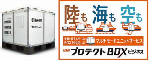 20210521nittsu 520x213 - 日通/「プロテクトBOXビジネス」リニューアル販売開始