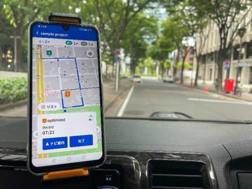 20210527opti 520x389 - オプティマインド/配送ドライバーアプリのAndroid版リリース