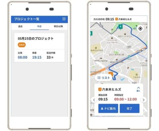 20210527opti1 520x429 - オプティマインド/配送ドライバーアプリのAndroid版リリース