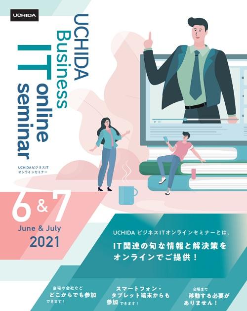 20210527uchida - 内田洋行/withコロナ、afterコロナの物流施策を解説