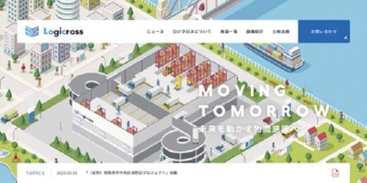 20210531jisyo 520x259 - 三菱地所/物流施設ブランドのホームページを全面刷新