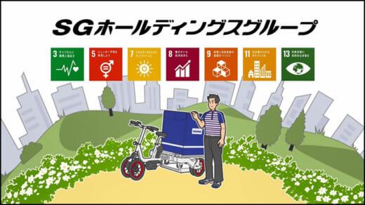 20210531sghd1 520x292 - SGHD/SDGs取り組み解説動画をコーポレートサイトで公開