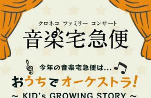 20210603yamatohd 520x338 - ヤマトHD/「音楽宅急便 2021」8月11日オンライン開催