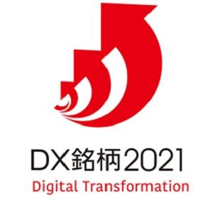 20210608nyk - 日本郵船/DX銘柄2021に選定、通算3度目