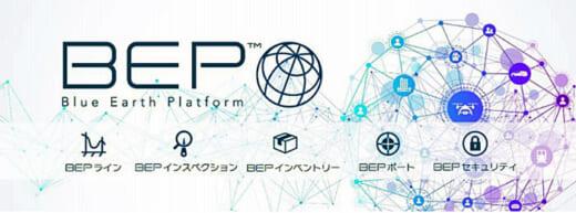 20210610blueinov 520x193 - ブルーイノベーション/デバイス統合プラットフォームに物流など