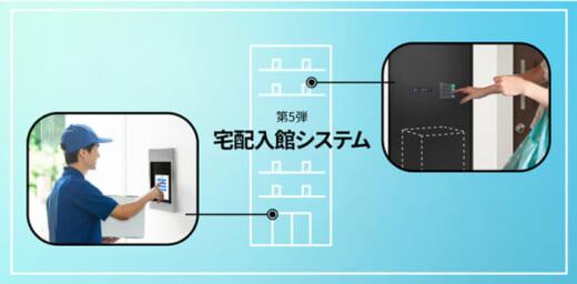 20210610nihontakuhai 520x256 - 日本宅配システム/第5弾の「宅配入館システム」販売開始