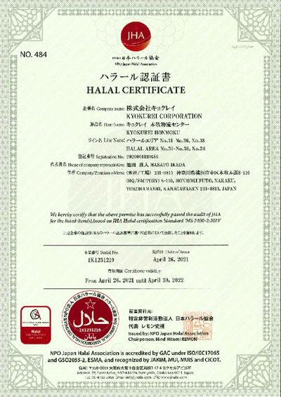 20210611nichirei2 - ニチレイロジグループ/横浜市の物流センターがハラール認証