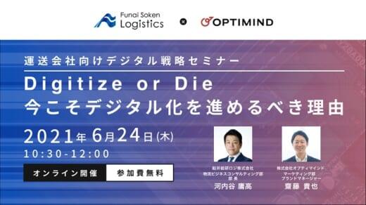 20210611opti 520x292 - オプティマインド/6月24日、運送会社向けデジタル戦略セミナー