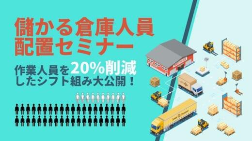20210614funai 520x292 - 船井総研ロジ/作業員20%削減、儲かる倉庫人員配置セミナー