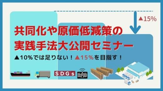 20210616funai 520x292 - 船井総研ロジ/物流の共同化や原価低減策の実践手法を大公開