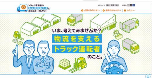 20210616korousyo 520x266 - 厚労省/トラック運転者長時間労働改善で意見交換会参加募集