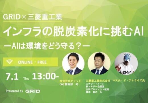 20210617grid 520x363 - グリッド/7月1日、AIによる脱炭素化の最新情報を紹介