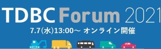 20210617tdbc 520x160 - TDBC Forum 2021/7月7日WEB開催、DXの実践成果発表
