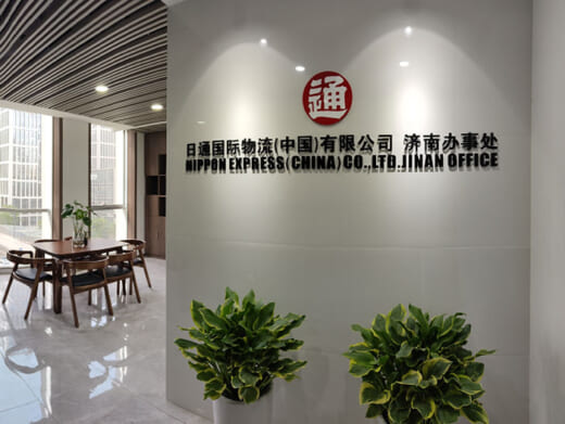 20210621nittsuc3 520x391 - 中国日通/山東省済南市に事務所を新設、6月1日から営業開始