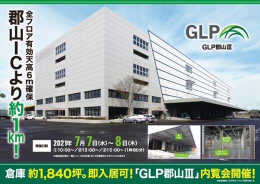 20210622glp 520x368 - 日本GLP/7月7・8日、東北の玄関口「GLP郡山III」で内覧会