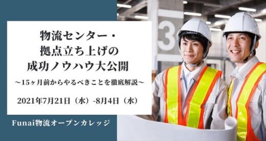 20210623funai 520x276 - 船井総研ロジ/物流センター立ち上げの成功ノウハウ大公開