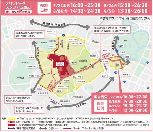 20210624olympic - 東京2020大会/開会・閉会式日に都内で大規模交通規制