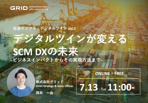 20210625grid 520x363 - グリッド/デジタルツインが変えるサプライチェーンDXの未来