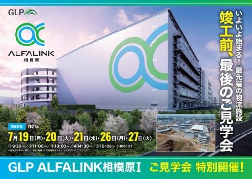 20210629glp 520x370 - 日本GLP/7月に計5日間、ALFALINK相模原で最後の竣工前見学会
