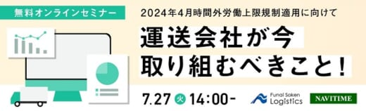 20210701funai 520x158 - 船井総研ロジ&ナビタイム/無料セミナーで2024年問題対策を解説