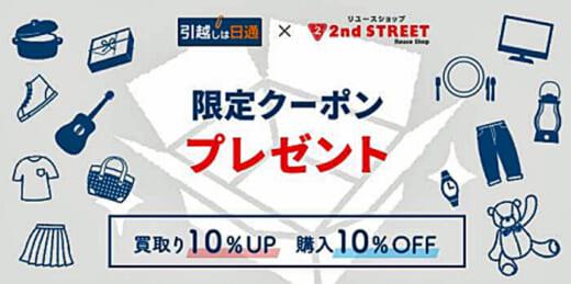 20210701nittsu21 520x259 - 日通/中古品買取・販売のセカンドストリートと相互紹介業務