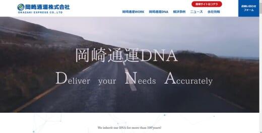 20210702okazaki 520x264 - 岡崎通運/WEBサイト全面刷新、100年企業へDNAを次世代に繋ぐ