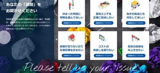 20210702okazaki1 520x238 - 岡崎通運/WEBサイト全面刷新、100年企業へDNAを次世代に繋ぐ