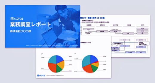 20210702rakusle 520x278 - ラクスル/ 荷主企業を対象に「ハコベル業務診断」開始