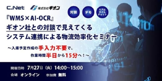 20210706cnet 520x260 - シーネット、ギオン/WMS×AI-OCR連携による物流効率化で対談