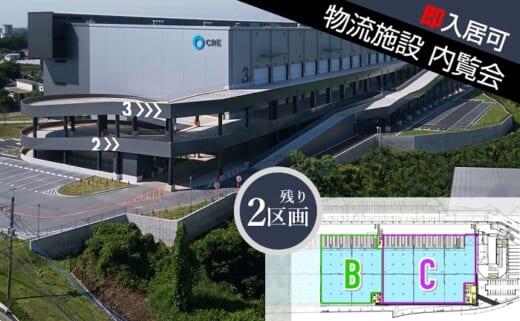 20210709cre1 520x321 - CRE/埼玉県飯能市の物流施設で現地&オンライン内覧会