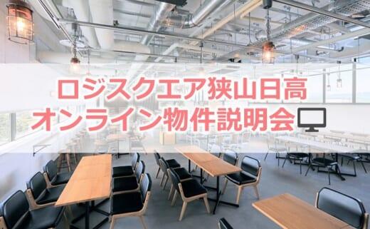 20210709cre2 520x321 - CRE/埼玉県飯能市の物流施設で現地&オンライン内覧会