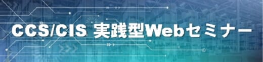 20210712cnet 520x123 - シーネット/実践型Webセミナー、LPWAで物流什器を可視化
