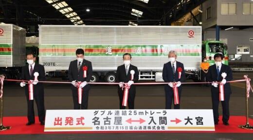20210716fukutsu 520x287 - 福山通運/愛知~埼玉間で25mダブル連結トラック運行開始