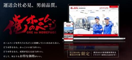 20210716funai 520x237 - 船井総研ロジ/7月末まで、俺のホームページ無料キャンペーン