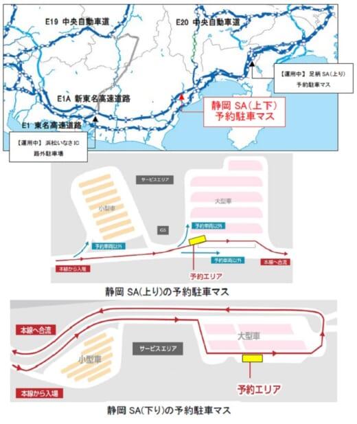 20210716nexco 520x617 - ダブル連結トラック/新東名「静岡SA」で駐車場予約実験開始