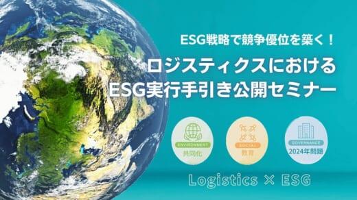 20210719funai 520x292 - 船井総研ロジ/ESGロジスティクス実行の手引き公開