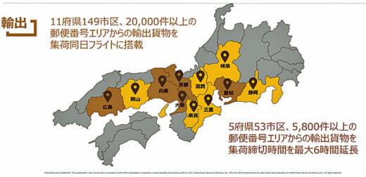 20210719ups2 520x252 - UPSジャパン/関空~深圳間を東海、近畿、中国でサービス強化