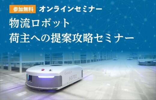 20210720fujitex 520x333 - フジテックス/7月29日、物流ロボット荷主への提案攻略セミナー
