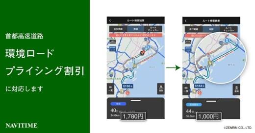 20210720navitime 520x272 - ナビタイム/首都高の環境ロードプライシング割引に対応