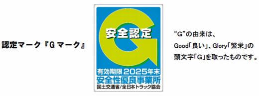 20210720zentokyo0 520x193 - 全ト協/Gマーク認定で7280事業所の申請を受理