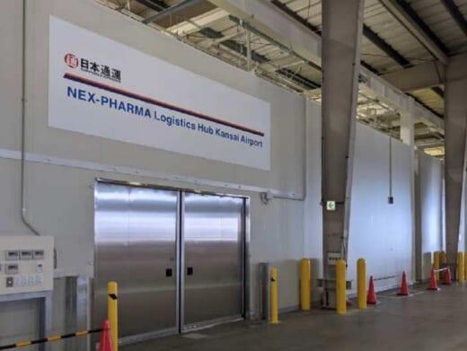 20210721nittsu3 520x391 - 日通/関空・国際貨物上屋に医薬品GDP対応の物流拠点新設